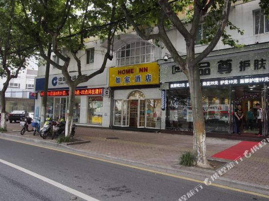 Home Inn (Suzhou Shilu)