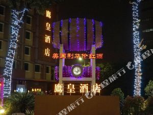 中山鷹皇酒店(River-Run Hotel)