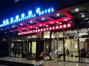 威寧茂龍國際酒店