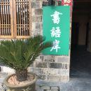 宏村書語岸客棧