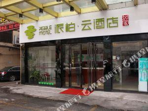如家派柏·雲酒店(上海製造局路店)