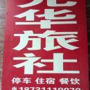 石家莊光華旅社
