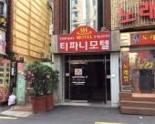 釜山Tiffany汽車旅館