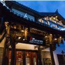 松潘松州古城記憶酒店
