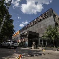 如家精選酒店(北京廣渠門內地鐵站鴻潤店)酒店預訂