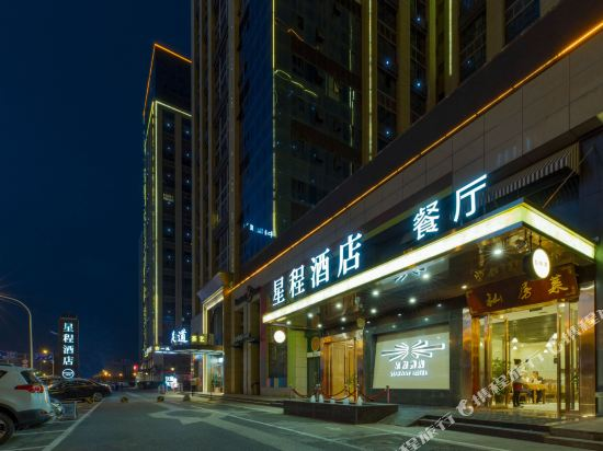 Starway Hotel (Xi'an North Railway Station)