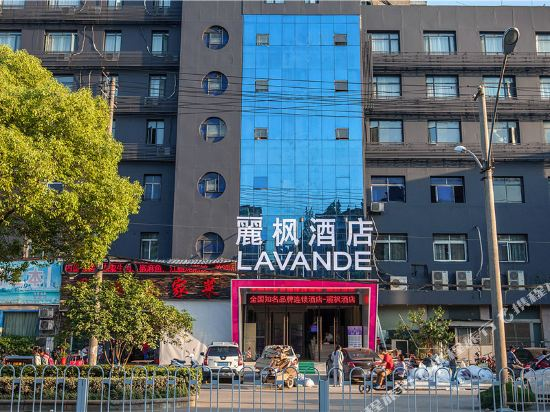 Lavande Hotel (Wuhan Qingshan Happy Valley)