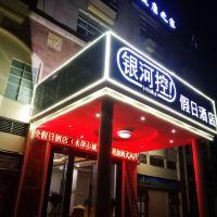 銀河控假日酒店(東莞鳳崗汽車站店)酒店預訂