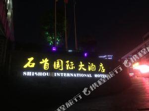 石首國際大酒店