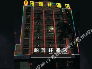 昌江柏雅軒酒店