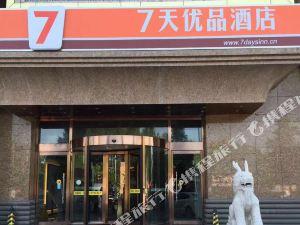 7天優品酒店(保定涿州開發區店)
