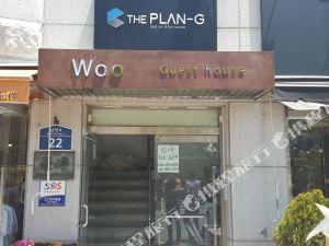 烏爾旅館(Woo Guest House)