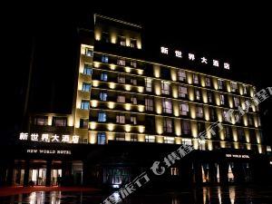 青田新世界大酒店