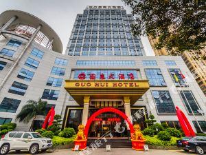 福建國惠大酒店