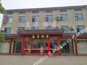 莒南泰亭酒店