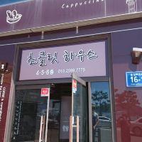 釜山巧克力民宿酒店預訂
