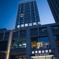 豪澤麗茲酒店(瀋陽奧體萬達東北醫院店)酒店預訂