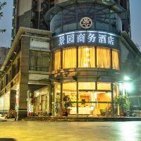 景園商務酒店(廣州長興店)酒店預訂