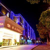 維也納酒店(上海浦東機場北門店)酒店預訂