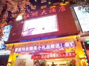 會澤江洲大酒店