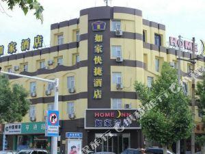 如家(萊陽高鐵汽車站富水北路店)