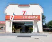 7天優品酒店(北戴河鴿子窩公園店)