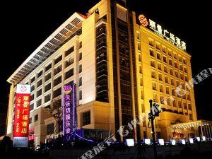 泰安麗景廣場酒店