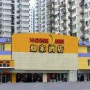 如家(上海徐家彙八萬人體育館地鐵站店)(Home Inn (Shanghai Stadium Metro Station))