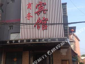 龍遊龍宇商務賓館