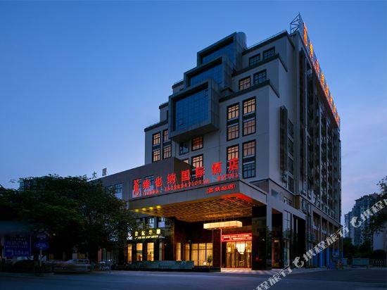 Vienna International Hotel (Guilin Wanda High-speed Railway Station)