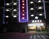 德興真品酒店