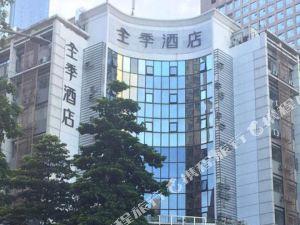 全季酒店(深圳深南大道華強店)