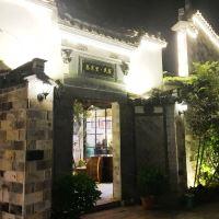 宏村叁月裏·民宿酒店預訂