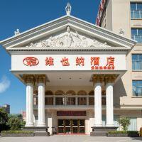 維也納酒店(深圳龍勝地鐵站店)酒店預訂