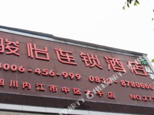 駿怡連鎖酒店(內江大千店)