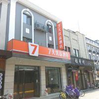 7天優品酒店(北京天安門廣場店)酒店預訂