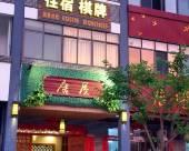 羅浮山唐屋旅館