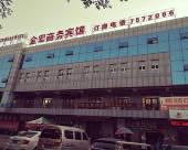石河子金宏商務賓館