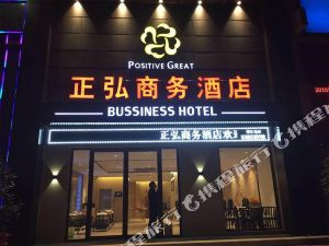 鄲城正弘商務酒店
