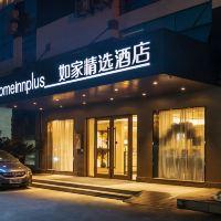 如家驛居酒店(杭州汽車西站西溪濕地店)酒店預訂