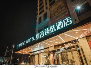 麥吉臻選酒店(寧鄉五街國際店)