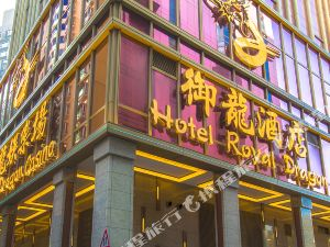 澳門御龍酒店(Royal Dragon Hotel)