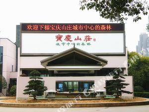 邵陽寶慶山莊