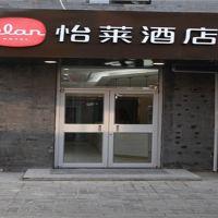 怡萊酒店(北京前門大街步行街店)(原前介賓館)酒店預訂
