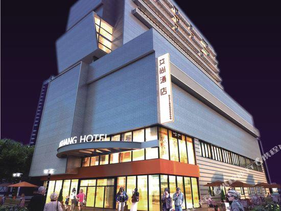世紀星連鎖艾尚酒店(佛山國際傢俱城店)(Aishang Hotel (Foshan International Furniture City))外觀
