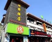 緣聚酒店(上海東書房路店)