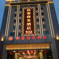 深圳田寮商務酒店酒店預訂