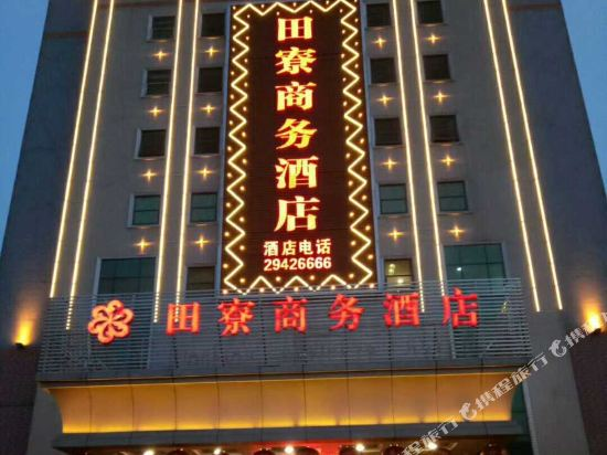 Tianliao Business Hotel