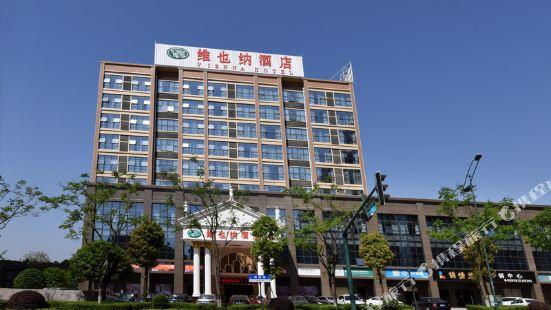 ウィーン ホテル チャンシャー カウンティ ラジオ&テレビジョン センター