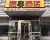速8(霸州勝芳高鐵站店)